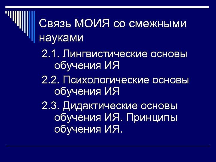 Связь МОИЯ со смежными науками 2. 1. Лингвистические основы обучения ИЯ 2. 2. Психологические