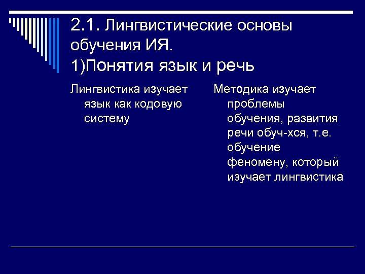 2. 1. Лингвистические основы обучения ИЯ. 1)Понятия язык и речь Лингвистика изучает язык как