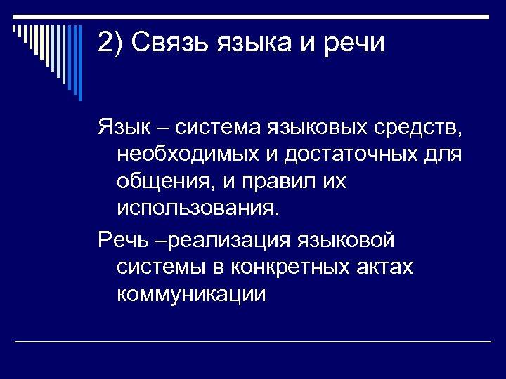 2) Связь языка и речи Язык – система языковых средств, необходимых и достаточных для