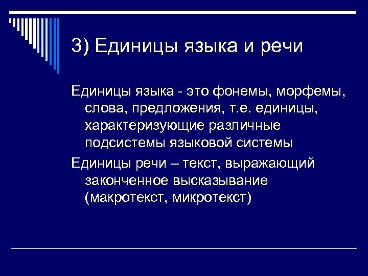3) Единицы языка и речи Единицы языка - это фонемы, морфемы, слова, предложения, т.