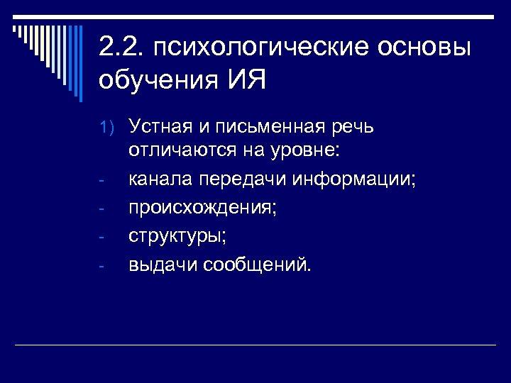 2. 2. психологические основы обучения ИЯ 1) Устная и письменная речь - отличаются на