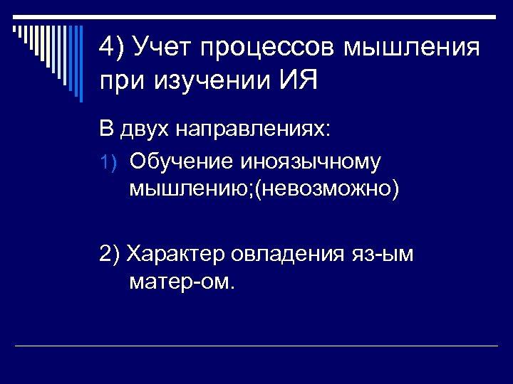 4) Учет процессов мышления при изучении ИЯ В двух направлениях: 1) Обучение иноязычному мышлению;