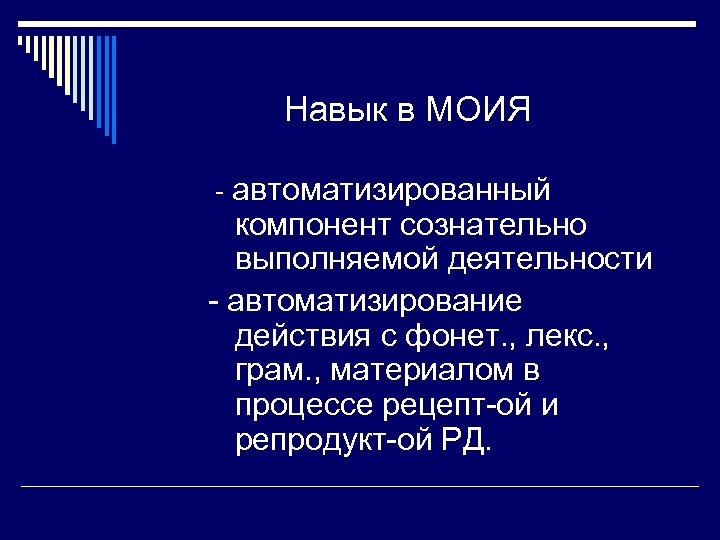 Навык в МОИЯ - автоматизированный компонент сознательно выполняемой деятельности - автоматизирование действия с фонет.