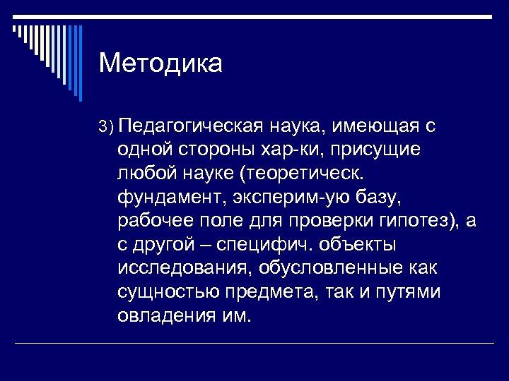 Методика 3) Педагогическая наука, имеющая с одной стороны хар-ки, присущие любой науке (теоретическ. фундамент,