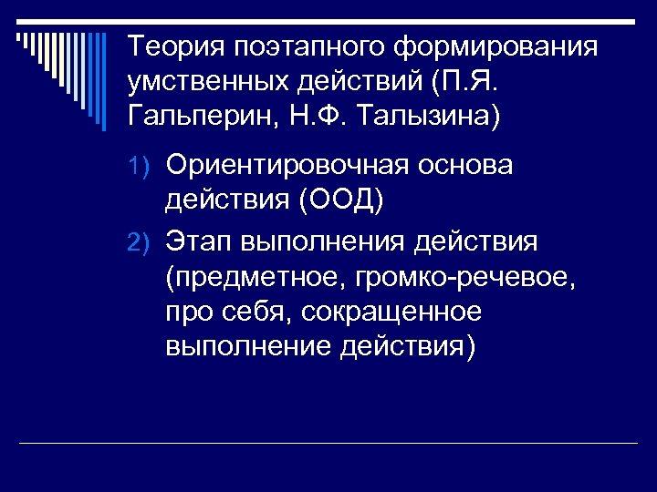 Теория поэтапного формирования умственных действий (П. Я. Гальперин, Н. Ф. Талызина) 1) Ориентировочная основа