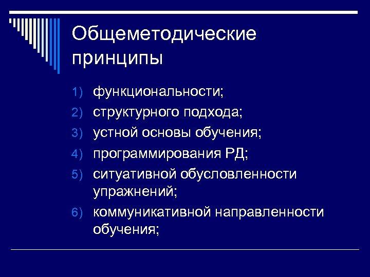 Общеметодические принципы 1) функциональности; 2) структурного подхода; 3) устной основы обучения; 4) программирования РД;
