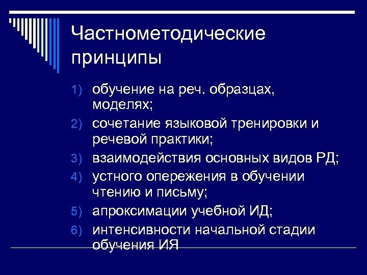 Частнометодические принципы 1) обучение на реч. образцах, 2) 3) 4) 5) 6) моделях; сочетание