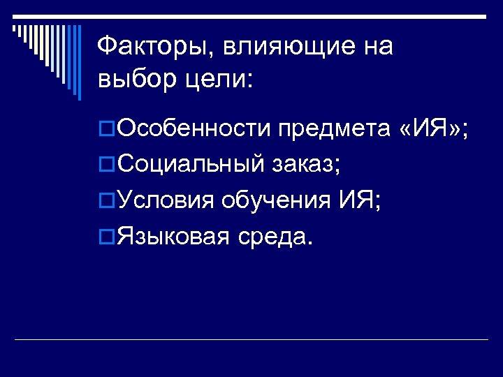 Факторы, влияющие на выбор цели: o. Особенности предмета «ИЯ» ; o. Социальный заказ; o.
