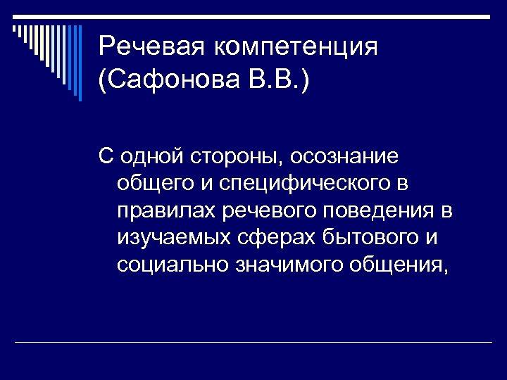 Речевая компетенция (Сафонова В. В. ) С одной стороны, осознание общего и специфического в