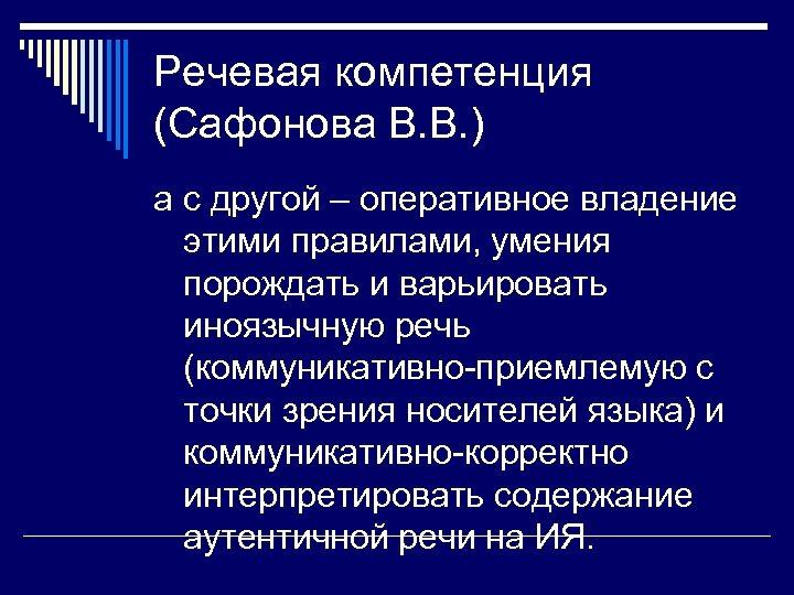 Речевая компетенция (Сафонова В. В. ) а с другой – оперативное владение этими правилами,