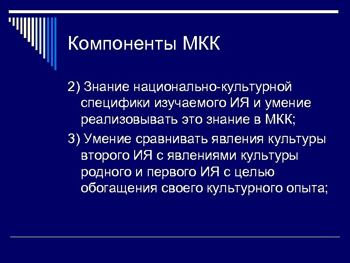 Компоненты МКК 2) Знание национально-культурной специфики изучаемого ИЯ и умение реализовывать это знание в