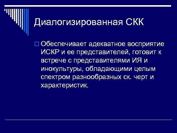 Диалогизированная СКК o Обеспечивает адекватное восприятие ИСКР и ее представителей, готовит к встрече с