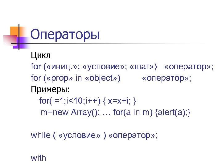 Операторы Цикл for ( «иниц. » ; «условие» ; «шаг» ) «оператор» ; for