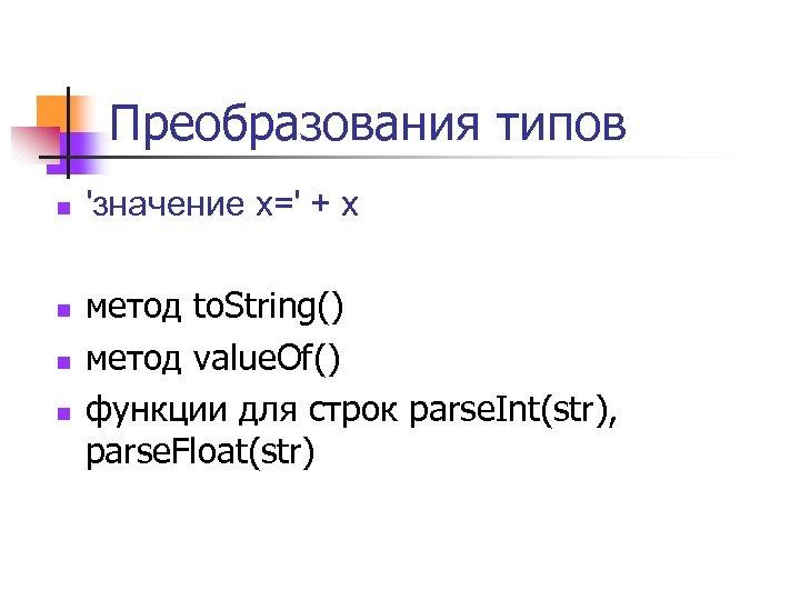 Преобразования типов n n 'значение x=' + x метод to. String() метод value. Of()