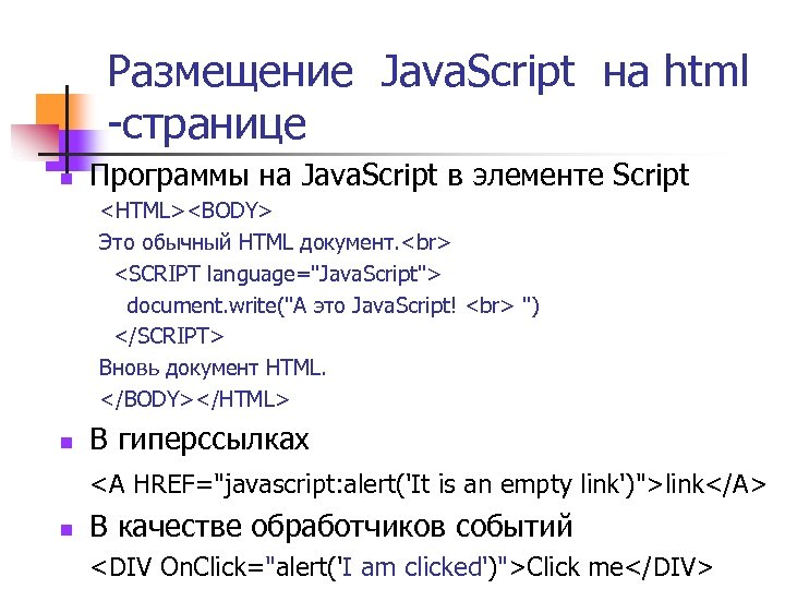 Размещение Java. Script на html -странице n Программы на Java. Script в элементе Script