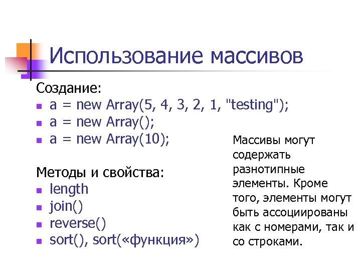 Использование массивов Создание: n a = new Array(5, 4, 3, 2, 1,