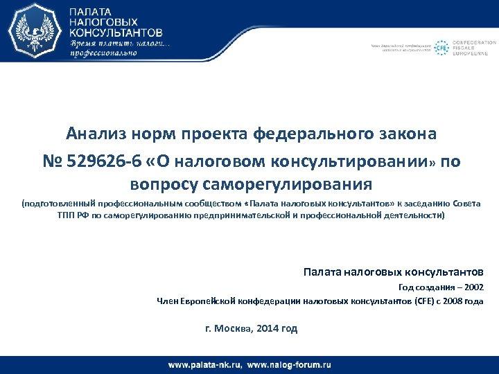 Анализ норм проекта федерального закона № 529626 -6 «О налоговом консультировании» по вопросу саморегулирования