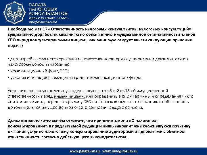 Необходимо в ст. 17 «Ответственность налоговых консультантов, налоговых консультаций» существенно доработать механизм по обеспечению