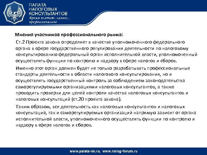 Мнения участников профессионального рынка: Ст. 2 Проекта закона определяет в качестве уполномоченного федерального органа