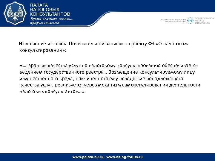 Извлечение из текста Пояснительной записки к проекту ФЗ «О налоговом консультировании» : «…гарантия качества