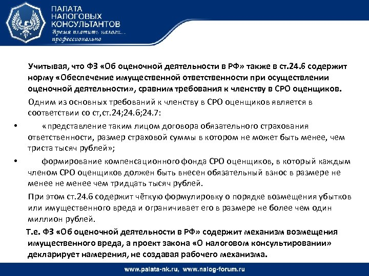 Учитывая, что ФЗ «Об оценочной деятельности в РФ» также в ст. 24. 6 содержит