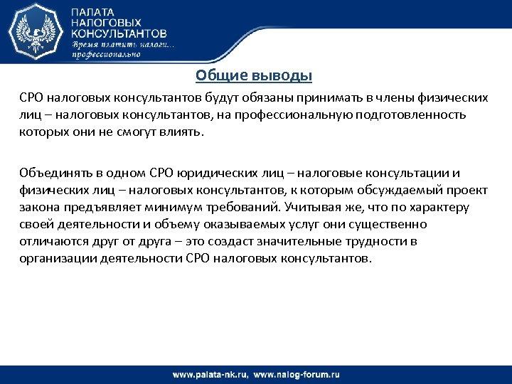 Общие выводы СРО налоговых консультантов будут обязаны принимать в члены физических лиц – налоговых