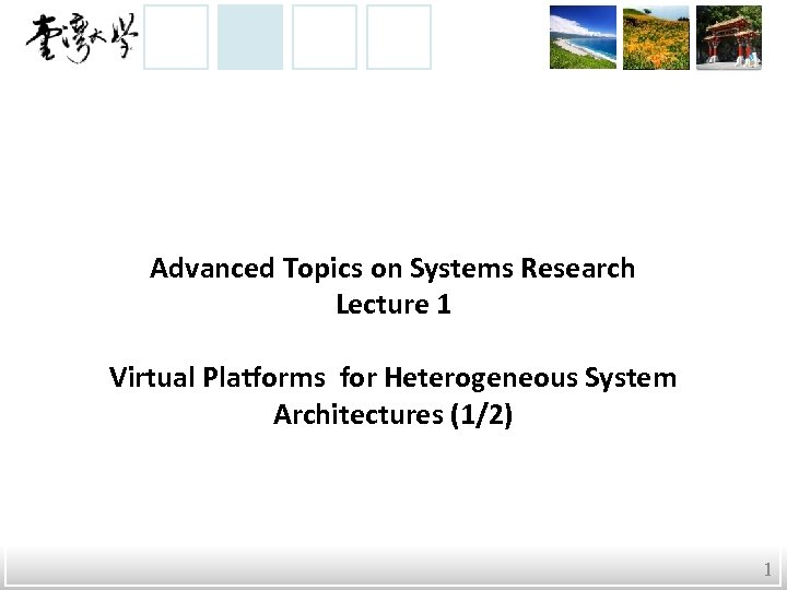 Advanced Topics on Systems Research Lecture 1 Virtual Platforms for Heterogeneous System Architectures (1/2)
