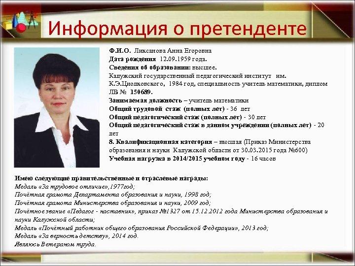 Информация о претенденте Ф. И. О. Ликсанова Анна Егоровна Дата рождения 12. 09. 1959