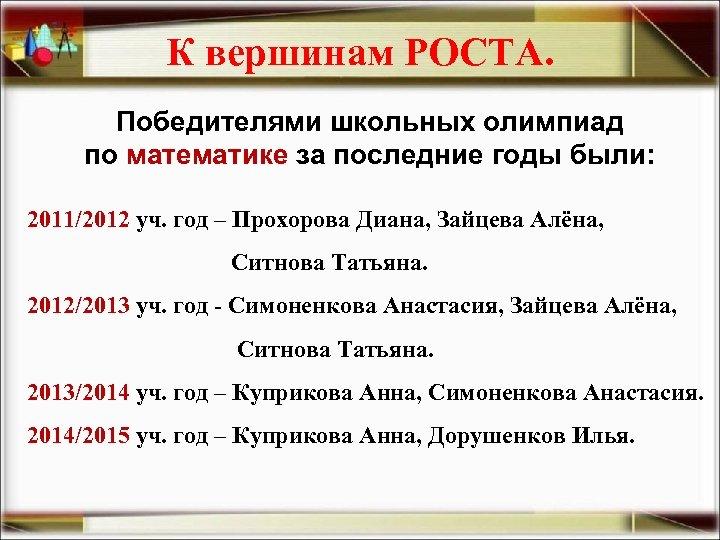 К вершинам РОСТА. Победителями школьных олимпиад по математике за последние годы были: 2011/2012 уч.