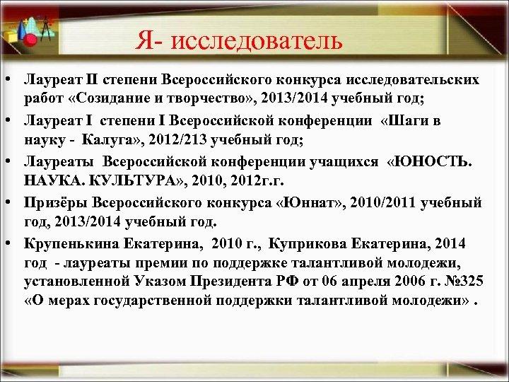 Я- исследователь • Лауреат II степени Всероссийского конкурса исследовательских работ «Созидание и творчество» ,