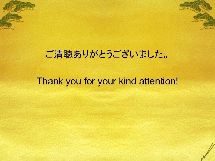 ご清聴ありがとうございました。 Thank you for your kind attention!