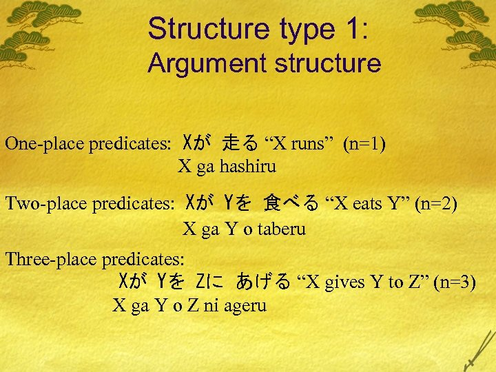 """Structure type 1: Argument structure One-place predicates: Xが 走る """"X runs"""" (n=1) X ga"""