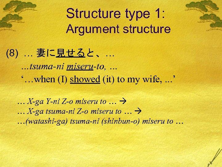 Structure type 1: Argument structure (8) … 妻に見せると、… …tsuma-ni miseru-to, … '…when (I) showed