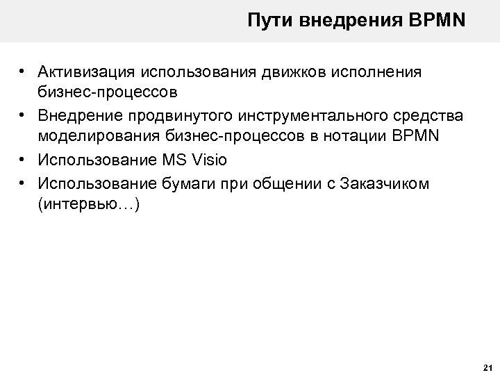 Пути внедрения BPMN • Активизация использования движков исполнения бизнес-процессов • Внедрение продвинутого инструментального средства