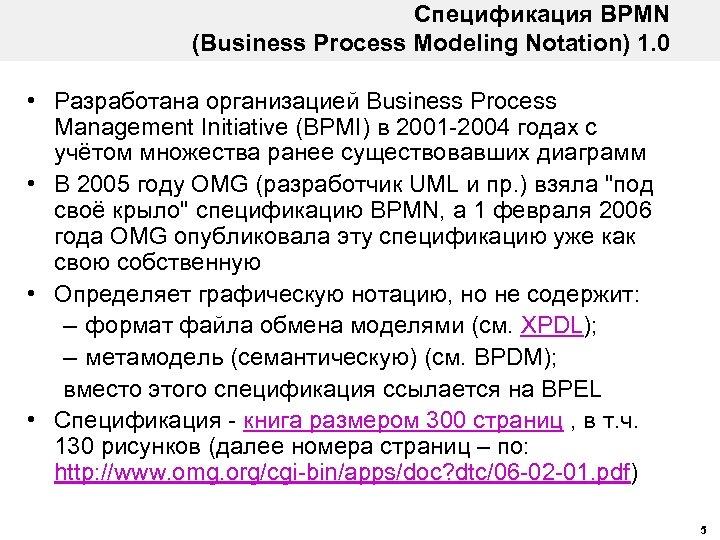 Спецификация BPMN (Business Process Modeling Notation) 1. 0 • Разработана организацией Business Process Management