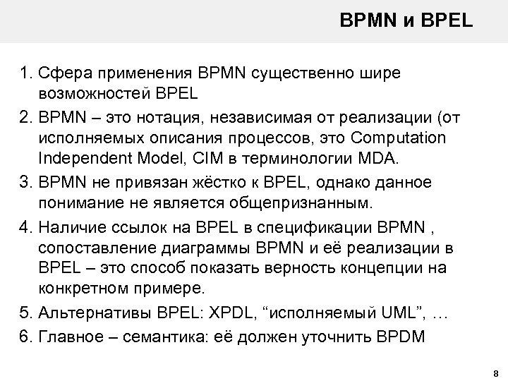 BPMN и BPEL 1. Сфера применения BPMN существенно шире возможностей BPEL 2. BPMN –