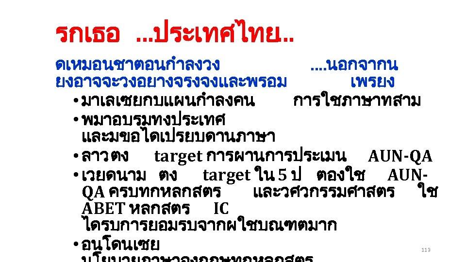 รกเธอ. . . ประเทศไทย. . . ดเหมอนชาตอนกำลงวง …. นอกจากน ยงอาจจะวงอยางจรงจงและพรอม เพรยง • มาเลเซยกบแผนกำลงคน การใชภาษาทสาม