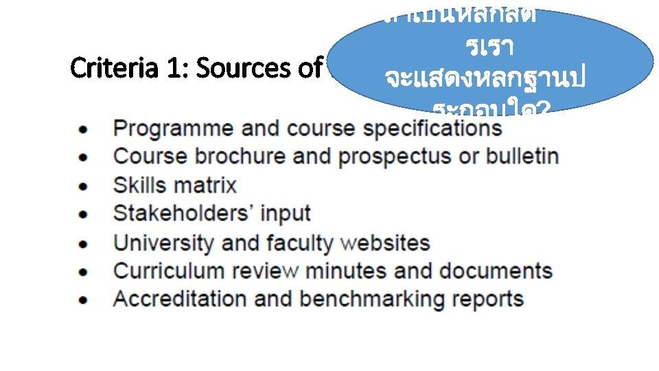 ถาเปนหลกสต รเรา Criteria 1: Sources of Evidences จะแสดงหลกฐานป ระกอบใด?