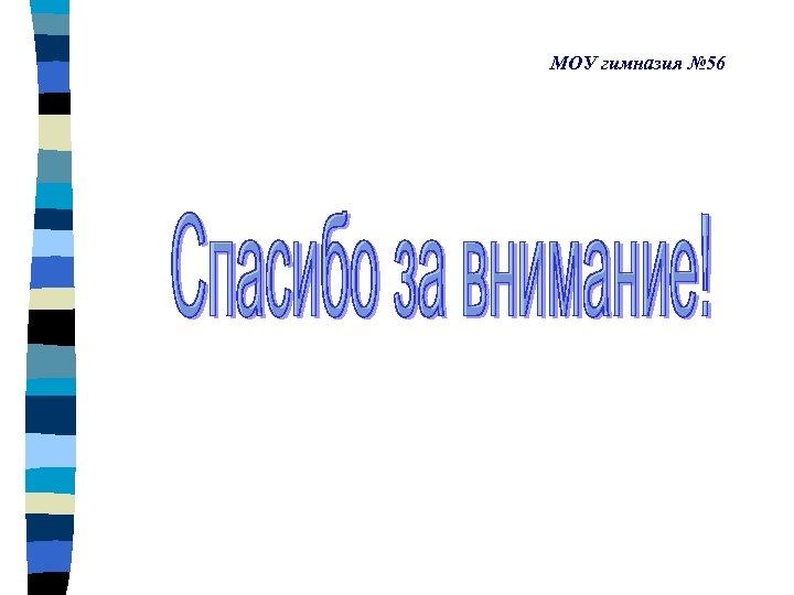 МОУ гимназия № 56