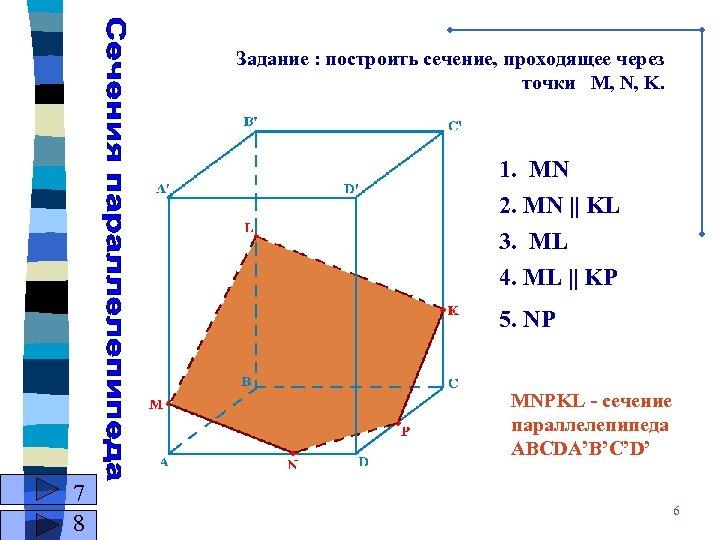 Задание : построить сечение, проходящее через точки M, N, K. 1. MN 2. MN