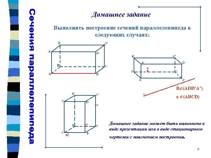 Домашнее задание Выполнить построение сечений параллелепипеда в следующих случаях: R (ADD'A') a (ABCD) Домашнее