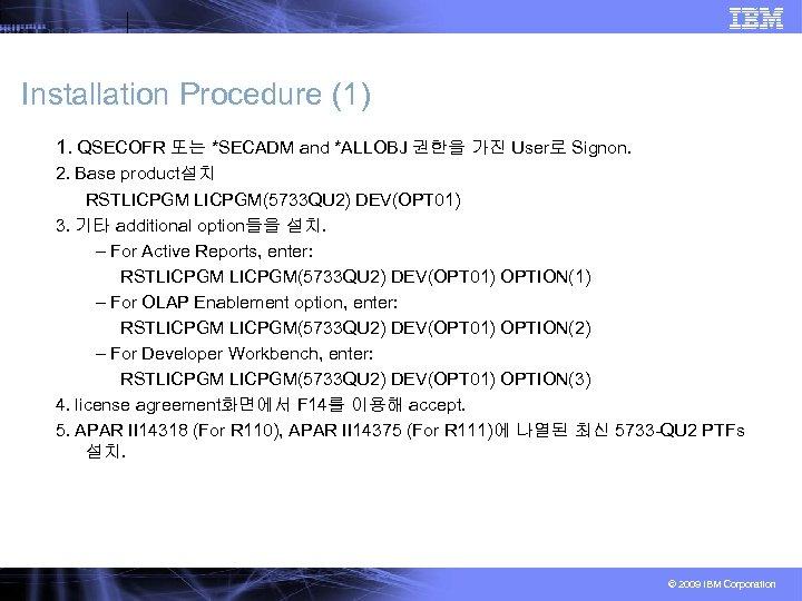 Installation Procedure (1) 1. QSECOFR 또는 *SECADM and *ALLOBJ 권한을 가진 User로 Signon. 2.