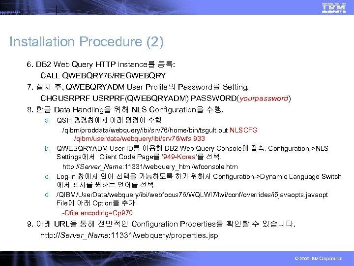 Installation Procedure (2) 6. DB 2 Web Query HTTP instance를 등록: CALL QWEBQRY 76/REGWEBQRY