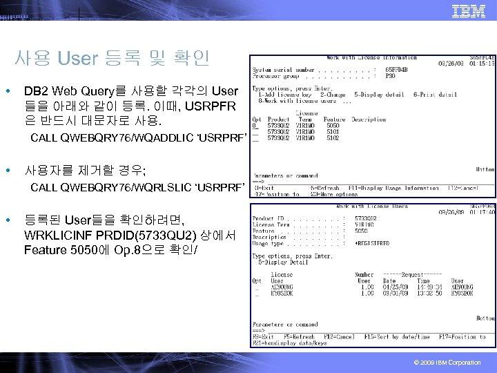 사용 User 등록 및 확인 • DB 2 Web Query를 사용할 각각의 User 들을