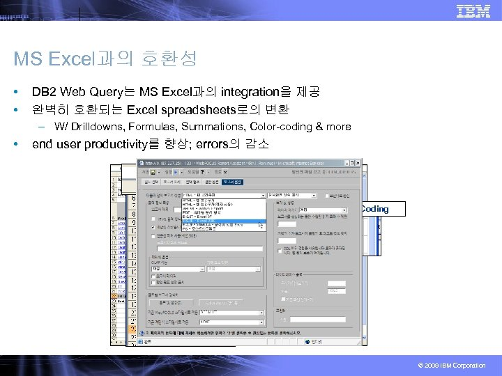 MS Excel과의 호환성 • • DB 2 Web Query는 MS Excel과의 integration을 제공 완벽히