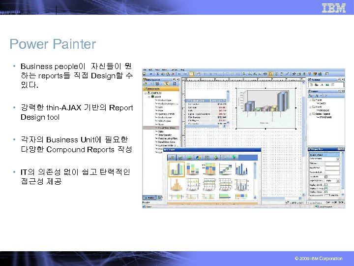 Power Painter • Business people이 자신들이 원 하는 reports들 직접 Design할 수 있다. •