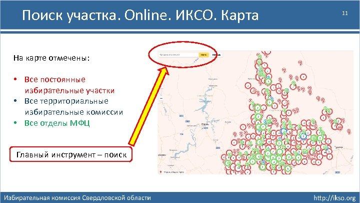 Поиск участка. Online. ИКСО. Карта На карте отмечены: • Все постоянные избирательные участки •