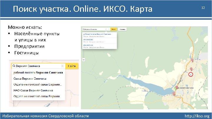 Поиск участка. Online. ИКСО. Карта Можно искать: • Населённые пункты и улицы в них
