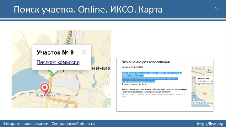 Поиск участка. Online. ИКСО. Карта 13