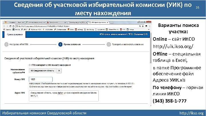 Сведения об участковой избирательной комиссии (УИК) по месту нахождения 16 Варианты поиска участка: Online